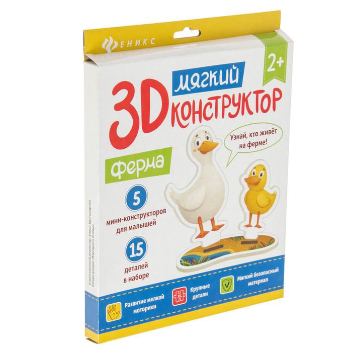 Мягкий конструктор 3D «Ферма»