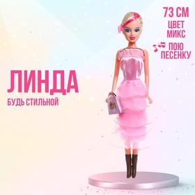 Кукла «Линда» с аксессуарами, звуковые функции, высота 73 см, МИКС в Донецке