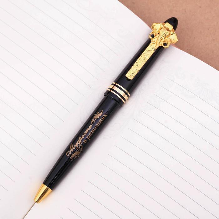 """Ручка подарочная """"Мудрых мыслей"""""""
