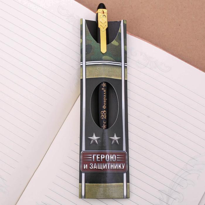 """Ручка подарочная """"Герою и защитнику"""""""