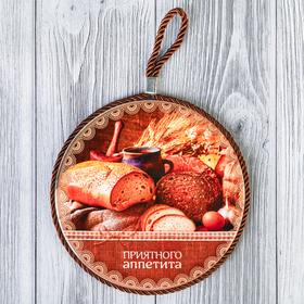 Подставка под горячее керамическая «Приятного аппетита», Ø 16 см