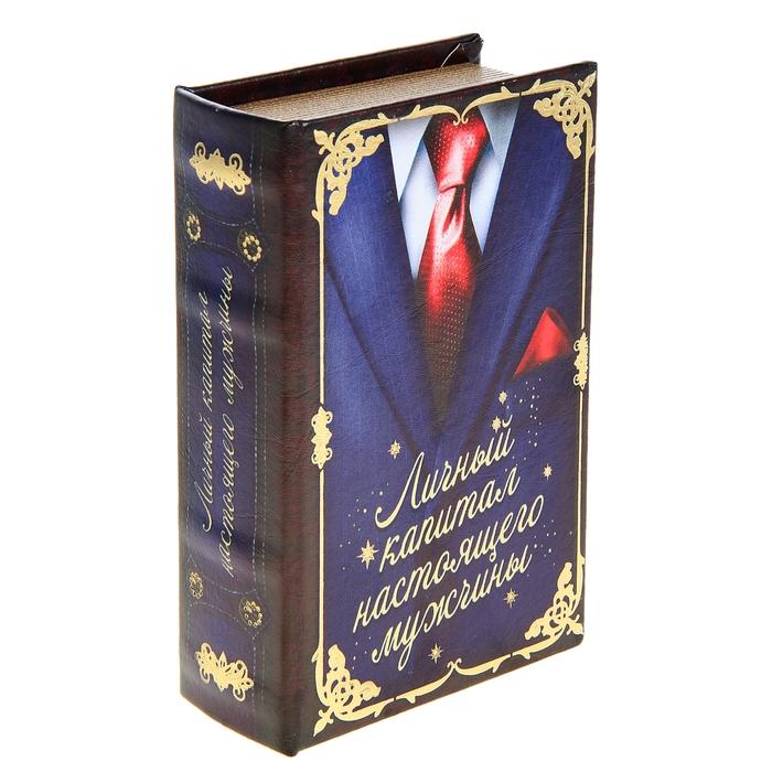 """Шкатулка-книга """"Личный капитал настоящего мужчины"""", обита искусственной кожей"""