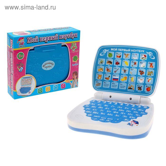 """Компьютер детский, """"Азбука, 43 мелодии, работает от батареек, цвета МИКС"""