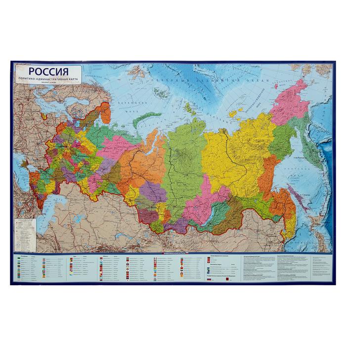 Карта Россия политико-административная, 101 х 70 см, 1:8.5 млн, ламинированная