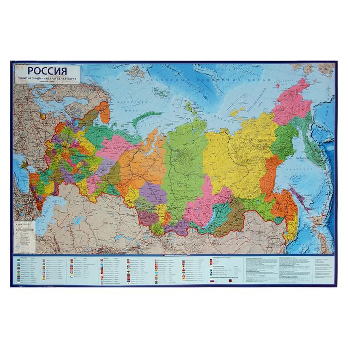 Карта Россия политико-административная, 116 х 80 см, 1:7.5 млн, ламинированная