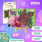 """Алмазная вышивка на подставке """"Бабочки"""", 13 х 19 см"""