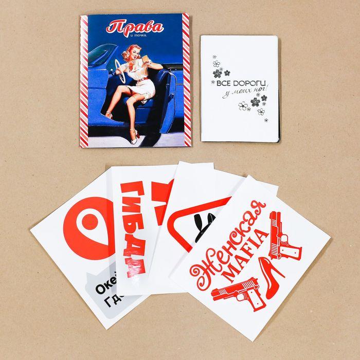 "Набор: обложка для автодокументов и 4 наклейки ""Права и точка"""