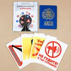 """Набор: обложка для автодокументов и 4 наклейки """"Новоиспеченному водителю"""""""