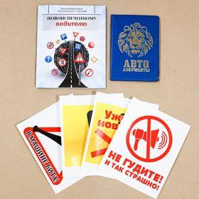 """Набор: обложка для автодокументов и 4 наклейки """"Новоиспеченному водителю"""" в Донецке"""