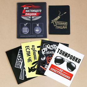 """Набор: обложка для автодокументов и 4 наклейки """"Для настоящего пацана"""" в Донецке"""