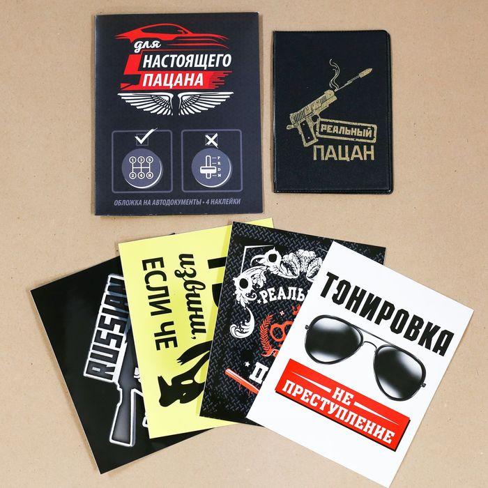 """Набор: обложка для автодокументов и 4 наклейки """"Для настоящего пацана"""""""