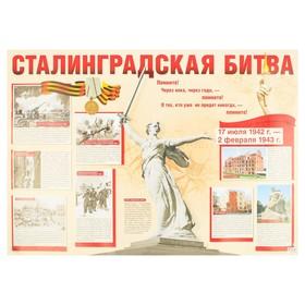 """Плакат """"Сталинградская битва"""" А1"""