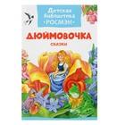 Детская библиотека Росмэн «Дюймовочка. Сказки»