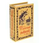 Шкатулка-книга 17х11х5 см