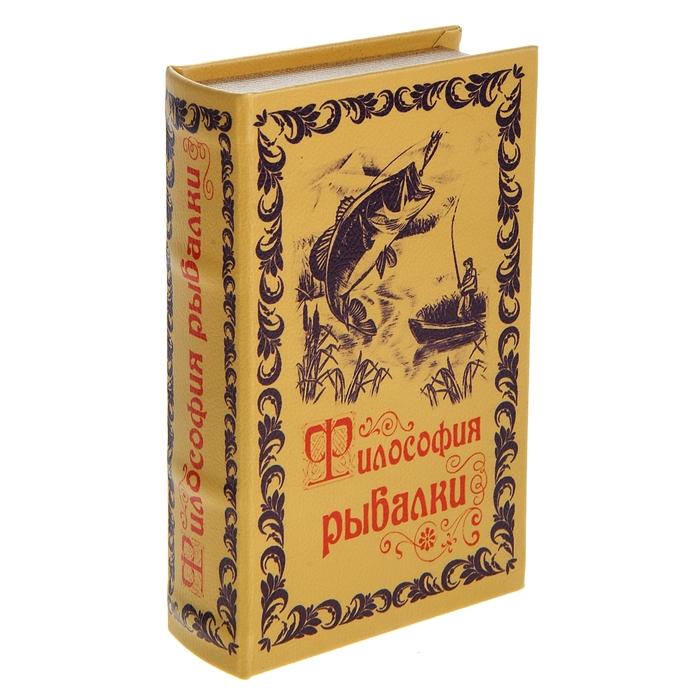 """Шкатулка-книга """"Философия рыбалки"""", обита искусственной кожей"""