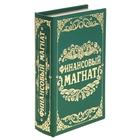 """Шкатулка-книга с тиснением """"Финансовый магнат"""", обита искусственной кожей"""