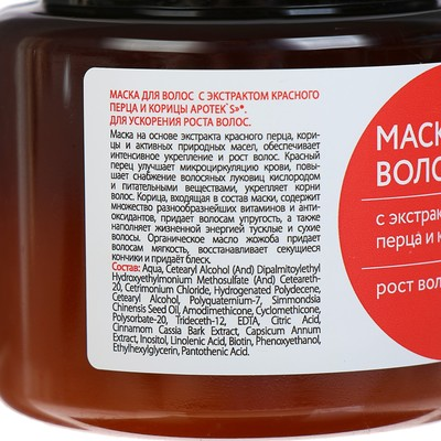 Маска для волос Apotek`s с экстр.красного перца и корицы, 250мл