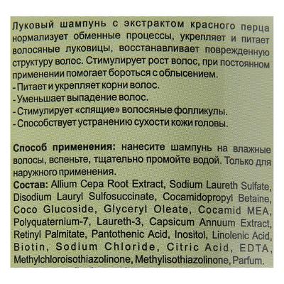 Шампунь Apotek`s луковый с экстрактом красного перца, 250мл