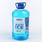 Незамерзающий очиститель стёкол LAVR Anti Ice, -10°С, 3,35 л