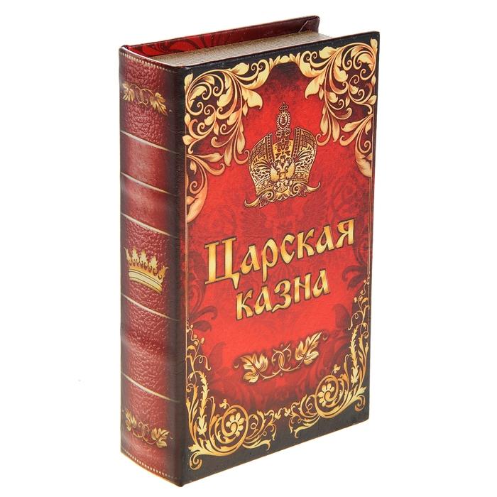 """Шкатулка-книга """"Царская казна"""", обита искусственной кожей"""