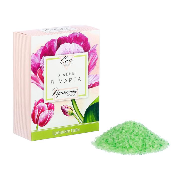 """Соль для ванн """"В день 8 марта"""" с ароматом прованских трав, 500 г"""