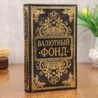 """Сейф-книга с тиснением """"Валютный фонд"""", обита искусственной кожей"""