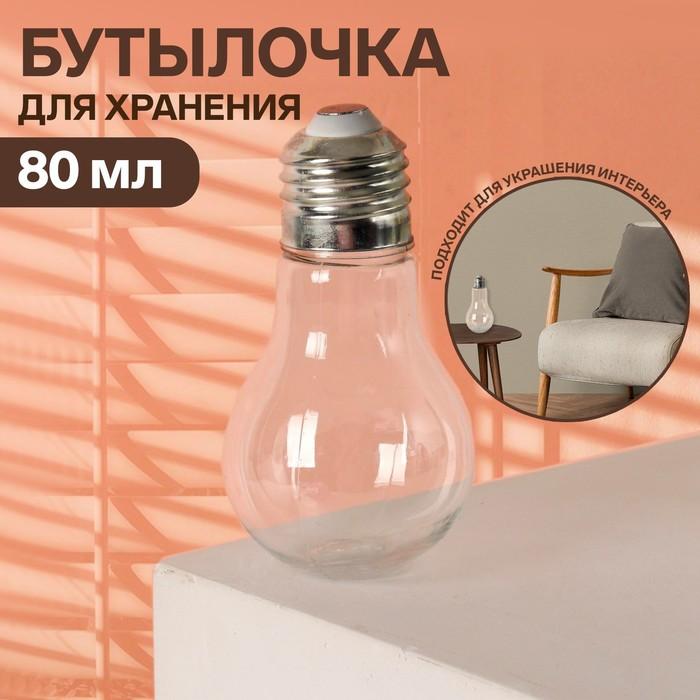 """Бутылочка для хранения """"Лампочка"""", 75мл, цвет серебристый"""
