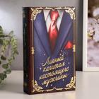 """Сейф-книга """"Личный капитал настоящего мужчины"""", обтянута искусственной кожей"""
