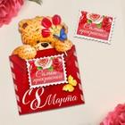 """Магнит с открыткой """"С 8 Марта, самой прекрасной"""""""