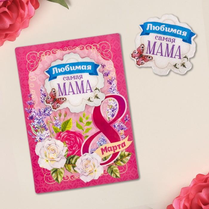Надписью настя, открытки с 8 мартом любимая мамочка