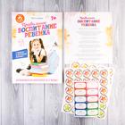 Игра в помощь родителям «Правильное воспитание ребенка. Прививаем интерес к учебе»