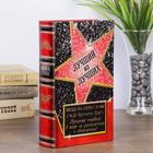 """Сейф-книга """"Лучший из лучших"""", обтянута искусственной кожей"""