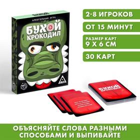 Игра на объяснение слов «Бухой крокодил», 30 карт