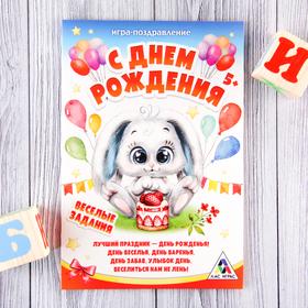 Открытка - игра 'С Днем Рождения', зайка Ош