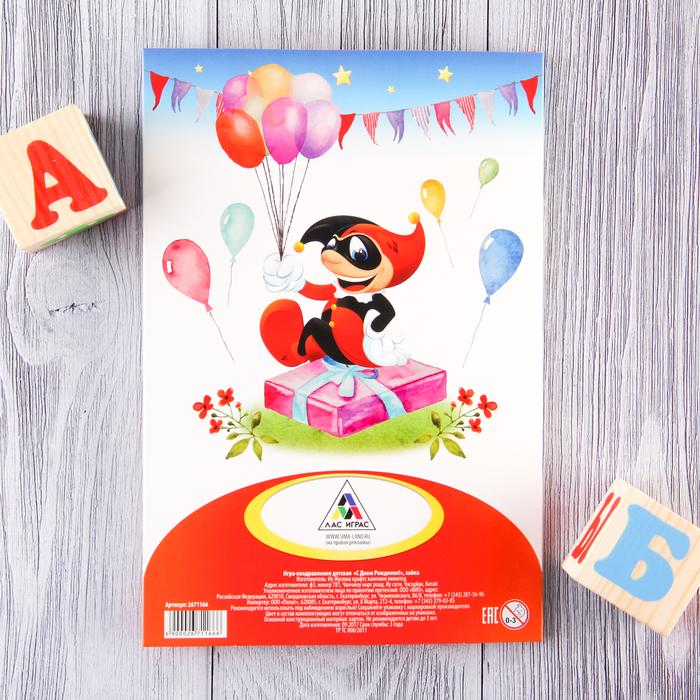Игры открытки день рождения, открытки