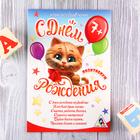 Открытка-игра детская «С Днём рождения!», кот