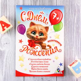 Открытка - игра 'С Днем Рождения', позитивиум, кот Ош