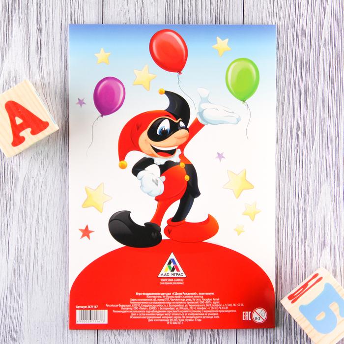 Открытками начальнику, с днем рождения открытка игра