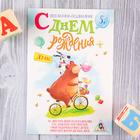 Открытка-игра детская «С Днём рождения!», медведь