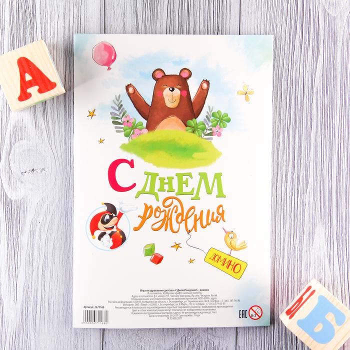 Детская игра с открытками
