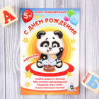 """Открытка - игра """"С Днем Рождения"""", мемори, панда"""