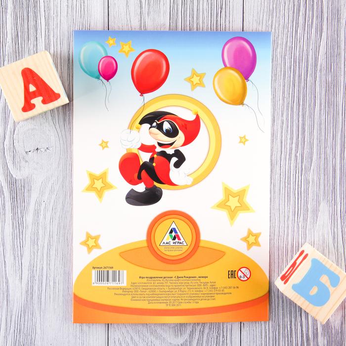 Игры открытки день рождения