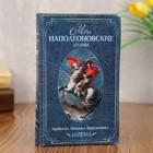 """Сейф-книга """"Мои наполеоновские планы"""", обтянута искусственной кожей"""