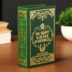 """Сейф-книга """"На удачу в делах и бизнесе"""", обтянута искусственной кожей, с тиснением"""