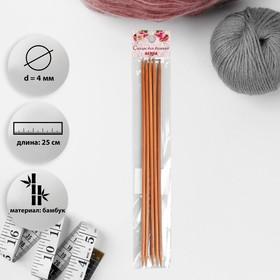 Спицы для вязания чулочные, d = 4 мм, 25 см, 5 шт