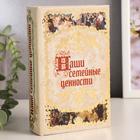 """Сейф-книга """"Наши семейные ценности"""", обтянута искусственной кожей"""