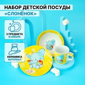 Набор детской посуды «Слонёнок», 3 предмета: кружка 230 мл, миска 400 мл, тарелка 18 см