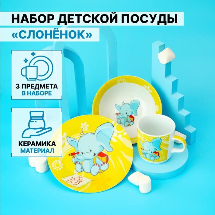 """Набор детской посуды """"Слоненок"""", 3 предмета: кружка 230 мл, миска 400 мл, тарелка 18 см"""