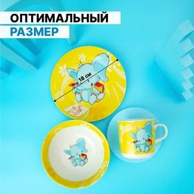 Набор детской посуды Доляна «Слонёнок», 3 предмета: кружка 230 мл, миска 400 мл, тарелка 18 см - фото 7333103