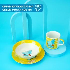 Набор детской посуды Доляна «Слонёнок», 3 предмета: кружка 230 мл, миска 400 мл, тарелка 18 см - фото 7333104